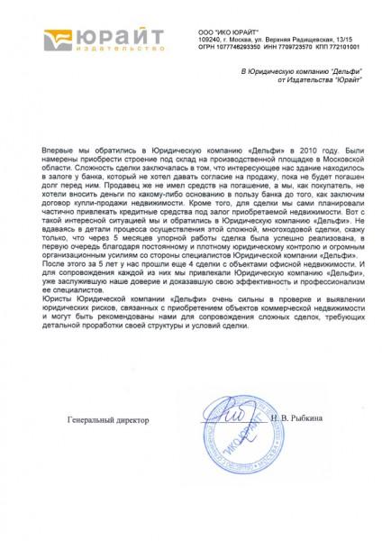 """Издательство """"Юрайт"""""""