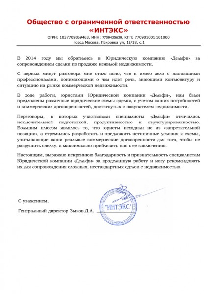 "ООО ""ИНТЭКС"""
