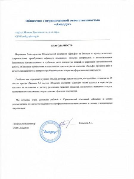 "ООО ""Амадеус"""